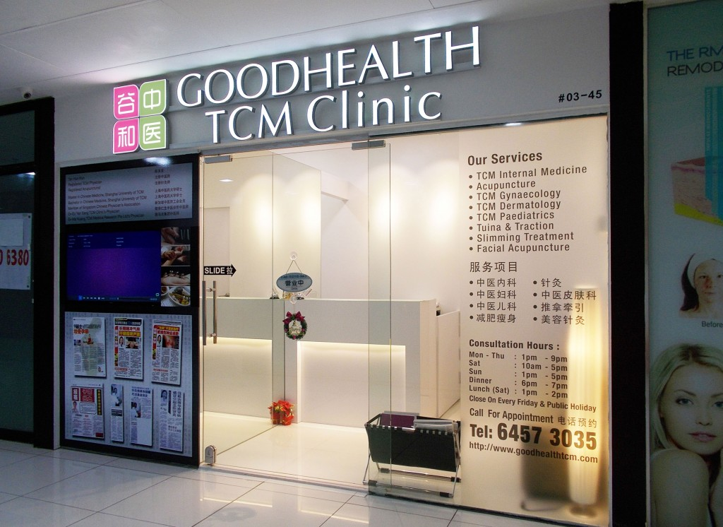 Goodhealth-TCM-Clinic-sign